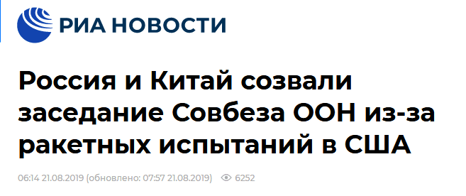 美国刚退约就试射中程导弹,俄驻联合国官员:中俄已要求安理会22日就此召开紧急会议