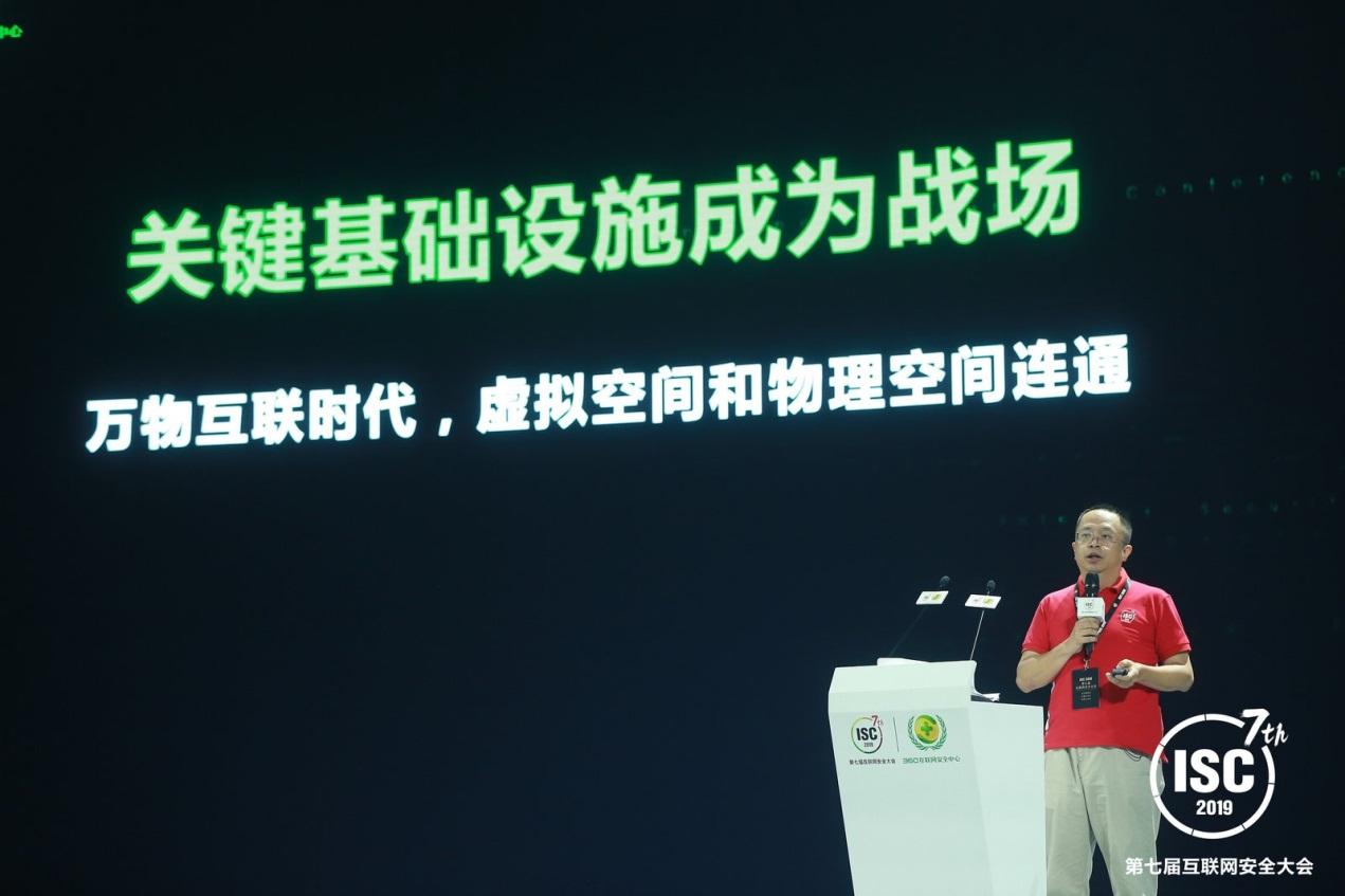 周鴻祎:關鍵基礎設施成為網絡戰的核心戰場