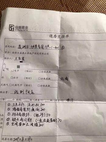 """陕西西安一租客被""""花式""""扣押金?中介:按房间损坏程度扣除"""