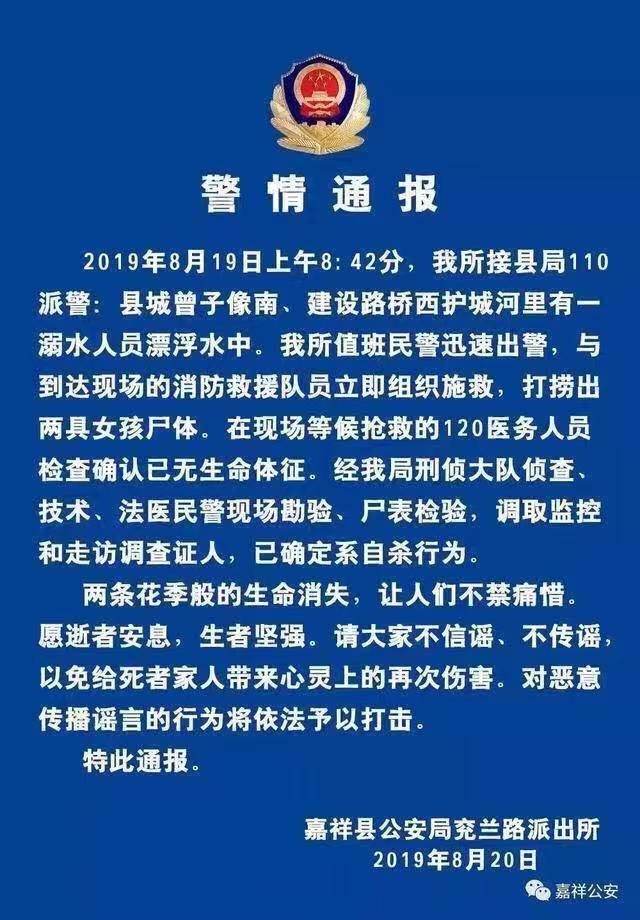 山东嘉祥警方:护城河内发现两具女孩遗体,经侦查确认系自杀