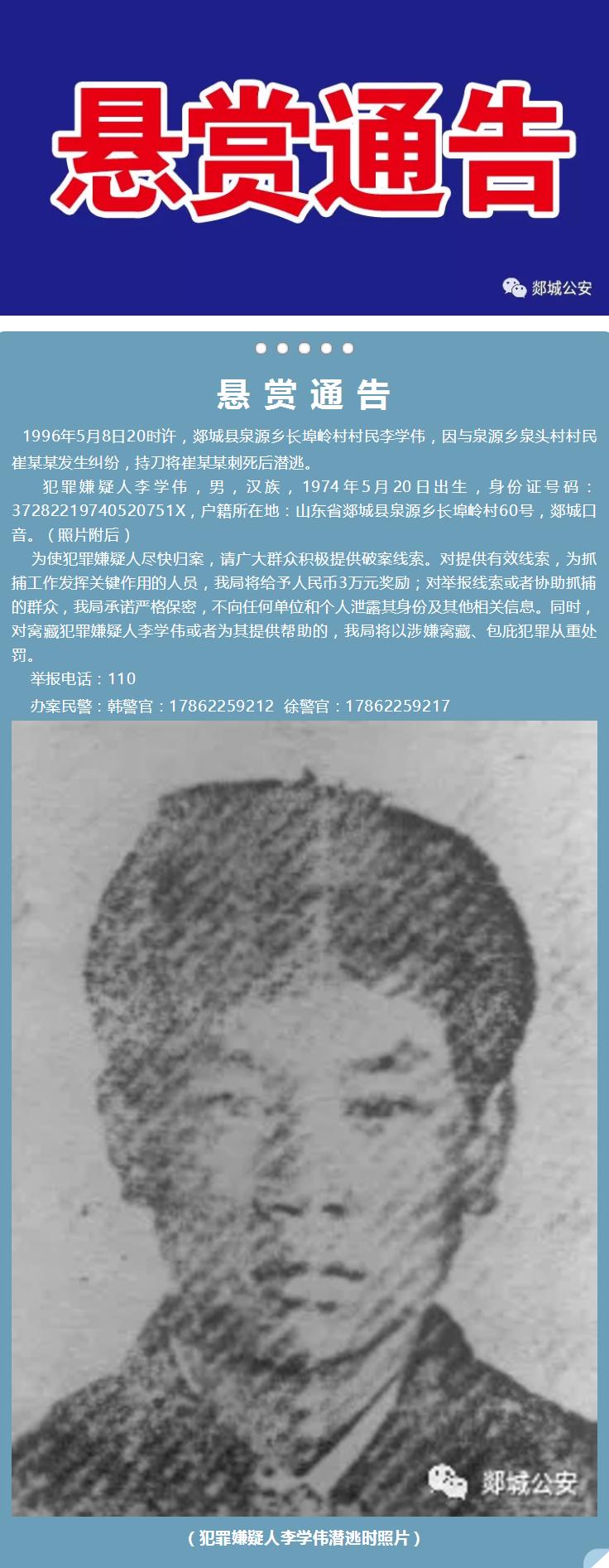 山东郯城警方悬赏追捕一23年前凶杀案嫌疑人,奖金3万元