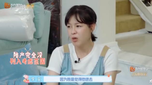 李艾聊产后抑郁 曝曾有女演员想把孩子丢在公园