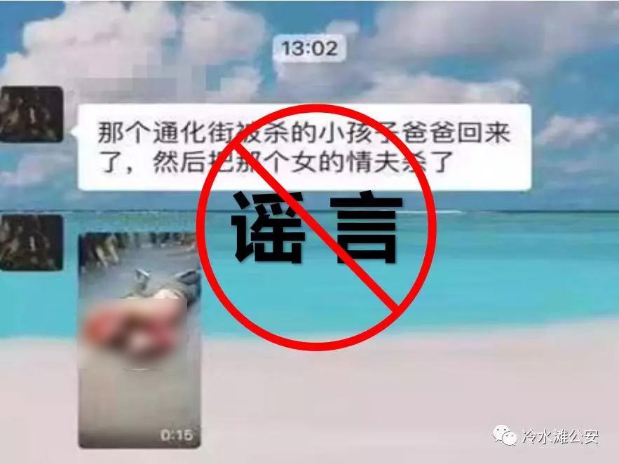 """湖南永州警方辟谣:""""刑案当事人双方亲属互砍""""系谣言,正调查"""