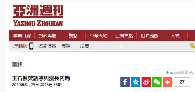 港媒:北京没有掉进圈套,而自欺欺人每天在香港上演