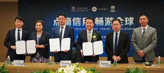 京东小白信用与VFS Global、老虎签证签订战略合作