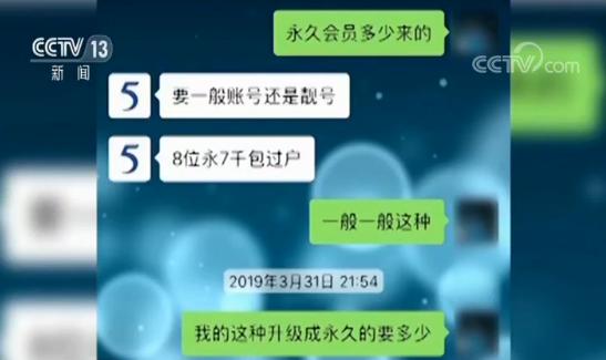 云南一男子轻信网友 购买网盘被骗28万余元
