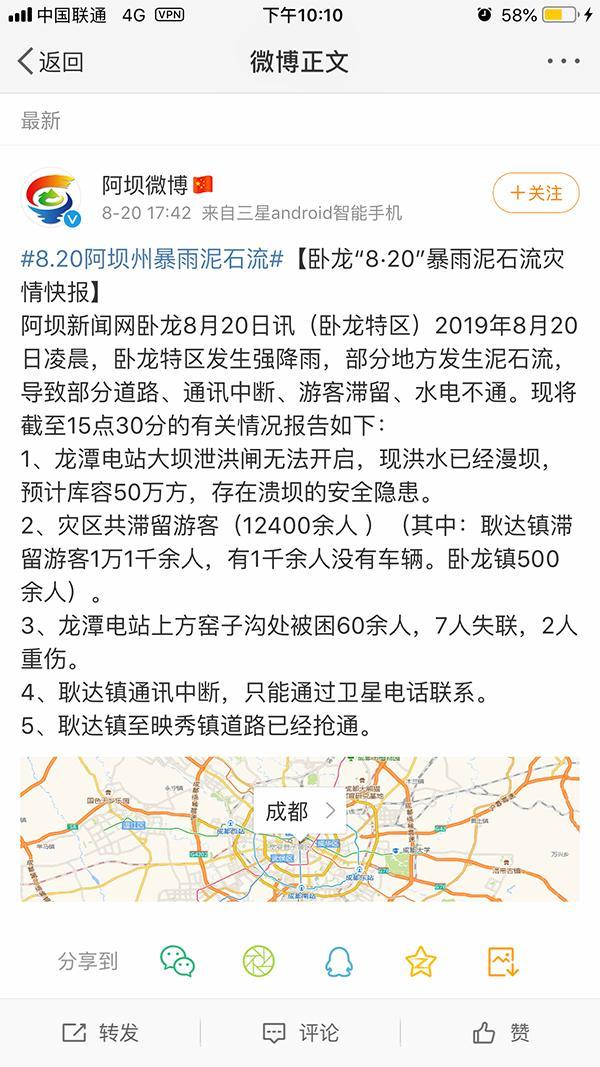 四川卧龙回应龙潭电站因强降雨存溃坝隐患:下游群众已疏散