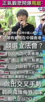 没有资格参选中国香港的立法会;二曾经侮辱国旗