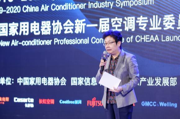 2019-2020白菜彩金网址大全4001空调行业高峰论坛在京举办