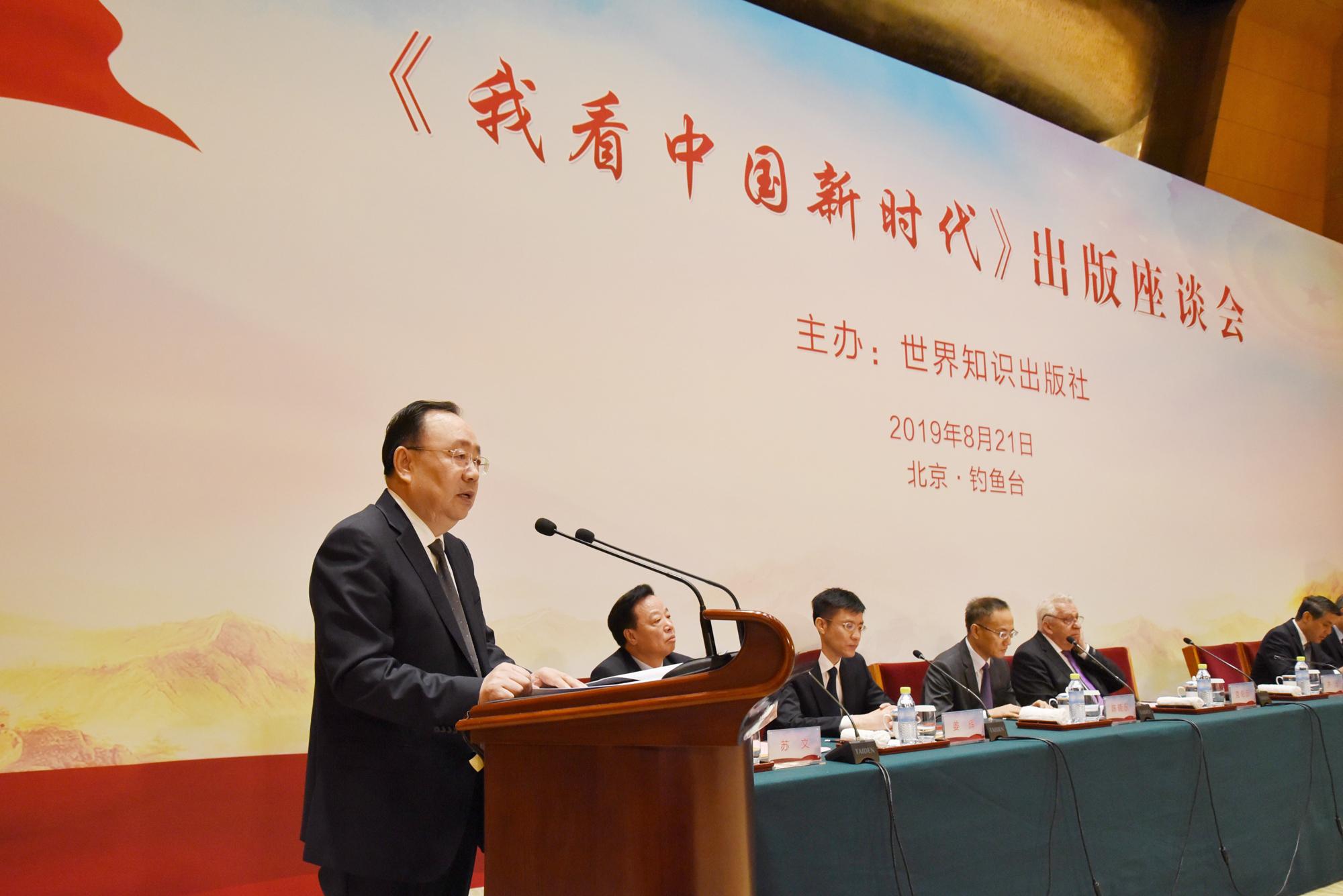《我看中国新时代》出版座谈会在京举行