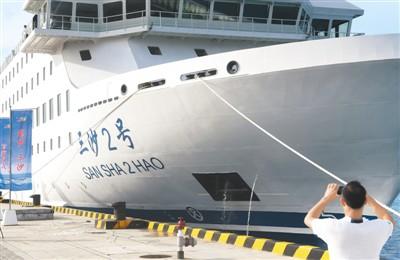 """""""三沙2号""""交通补给船完成首航"""