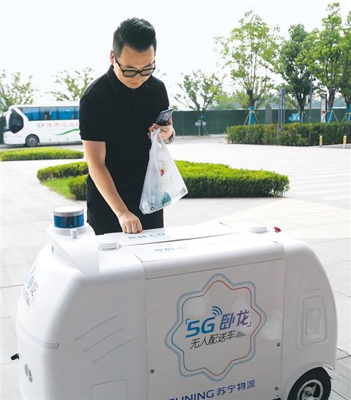 5G无人配送车助力智慧零售升级