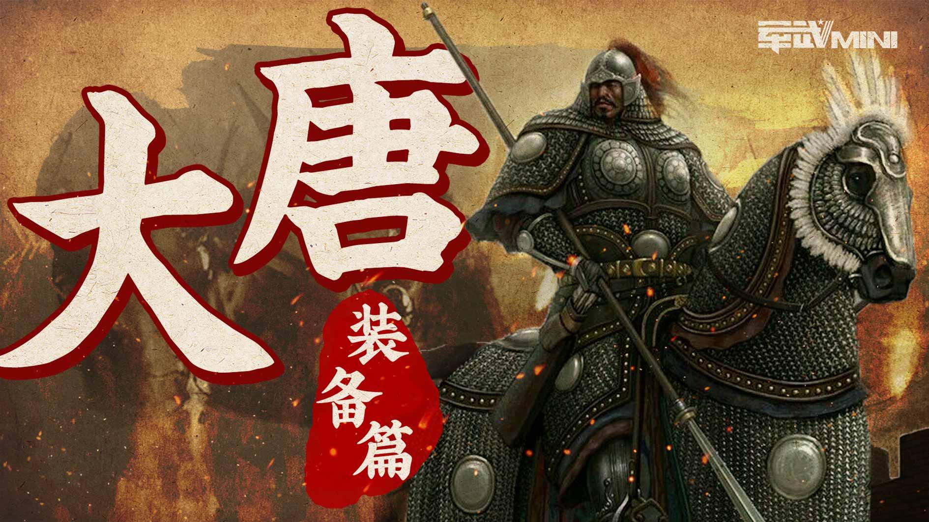 强大的唐朝不需要长城来防守 大唐铁甲骑兵早已彻底统治草原