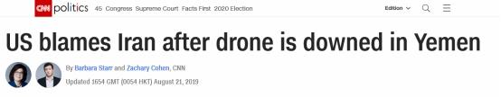 """又怪伊朗?美军无人机在也门被击落后""""甩锅""""伊朗"""