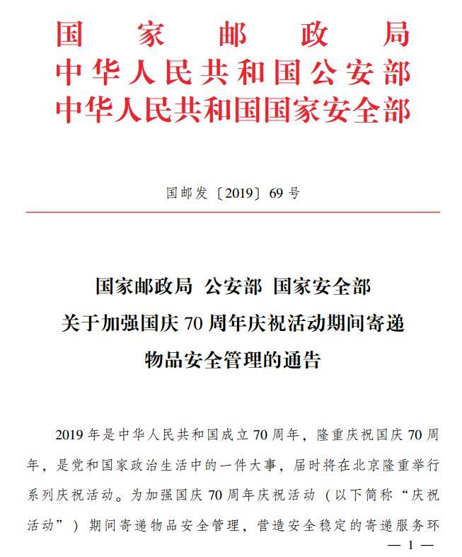 9月15日至10月2日 低慢小航空器及零件不能寄往北京
