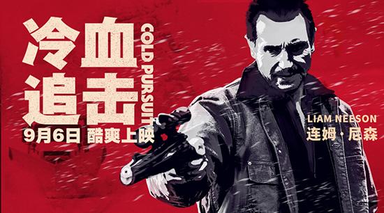 《冷血追击》孤胆英雄版饭制海报 掀起黑帮风云