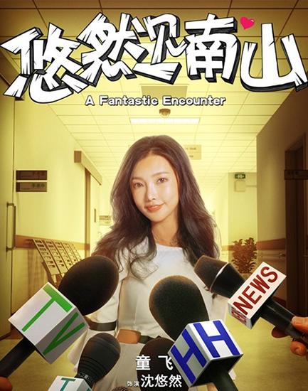 《悠然见南山》人物海报 胡夏跨界跻身喜剧天团
