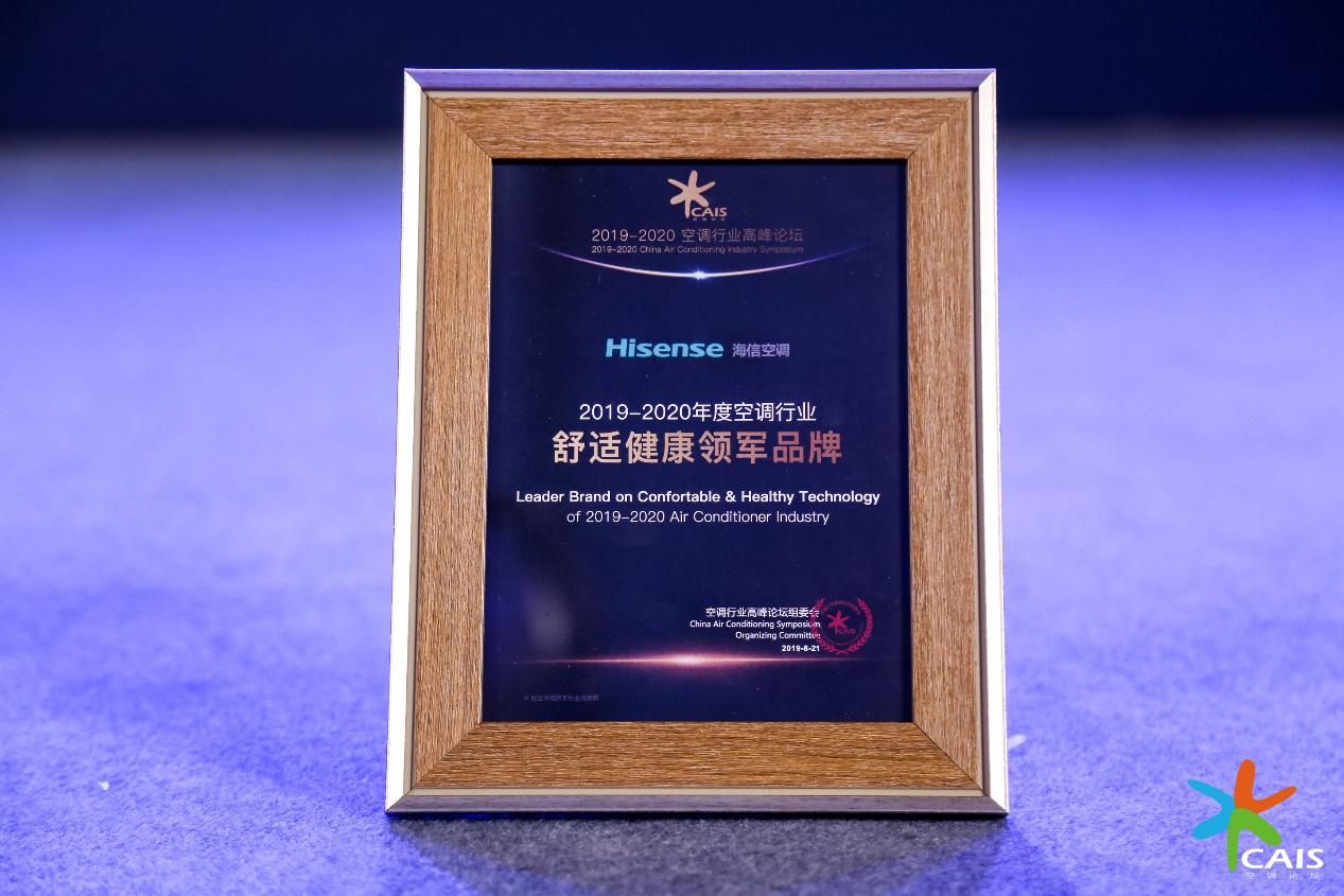 海信空调获2019年度空调行业舒适健康领军品牌