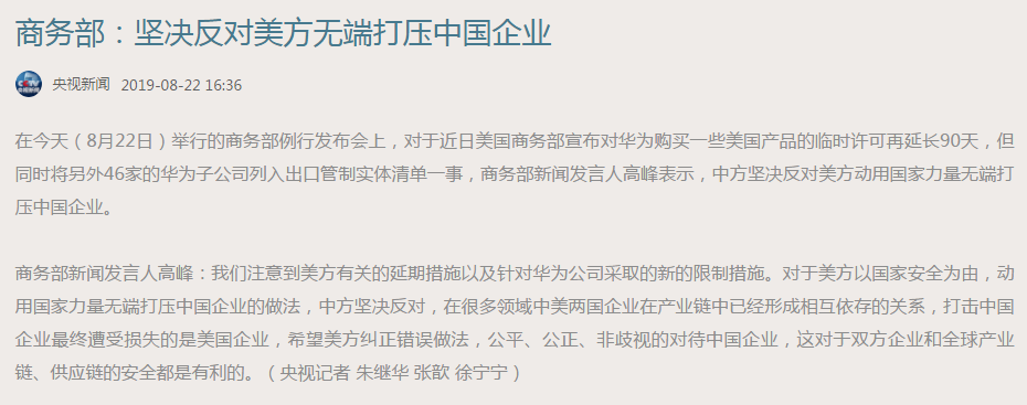 商务部:坚决反对美方无端打压中国企业