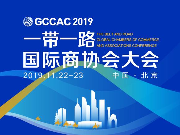 2019一带一路国际商协会大会