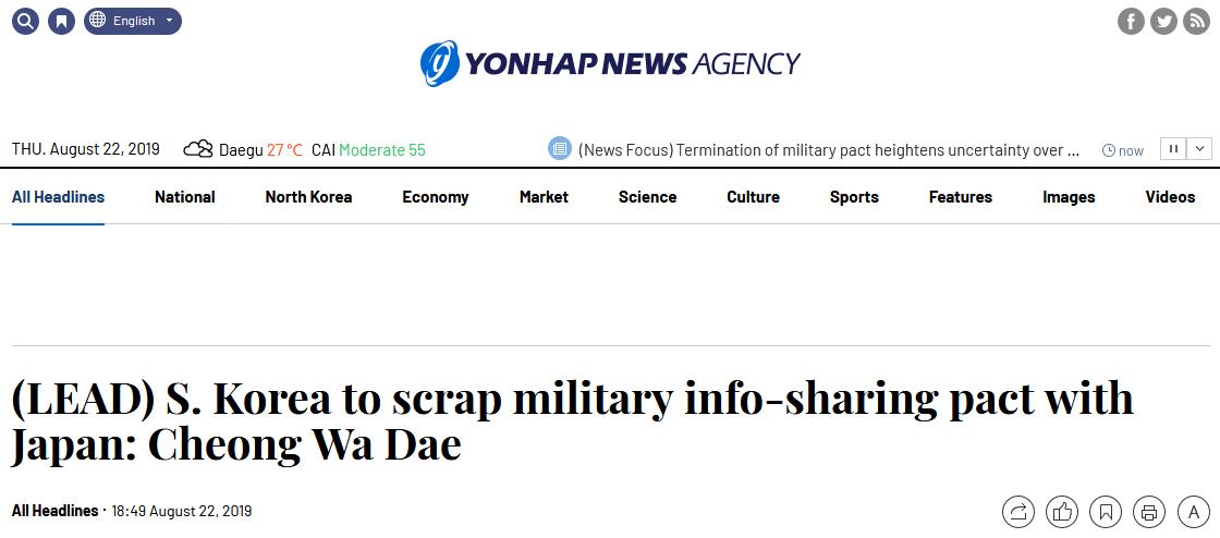 争端波及安保领域,韩国决定废止韩日情报共享协议
