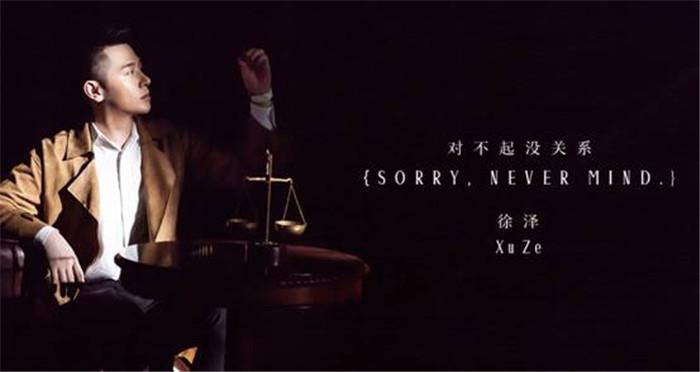 徐泽新曲《对不起没关系》 深情演绎无法挽留的爱