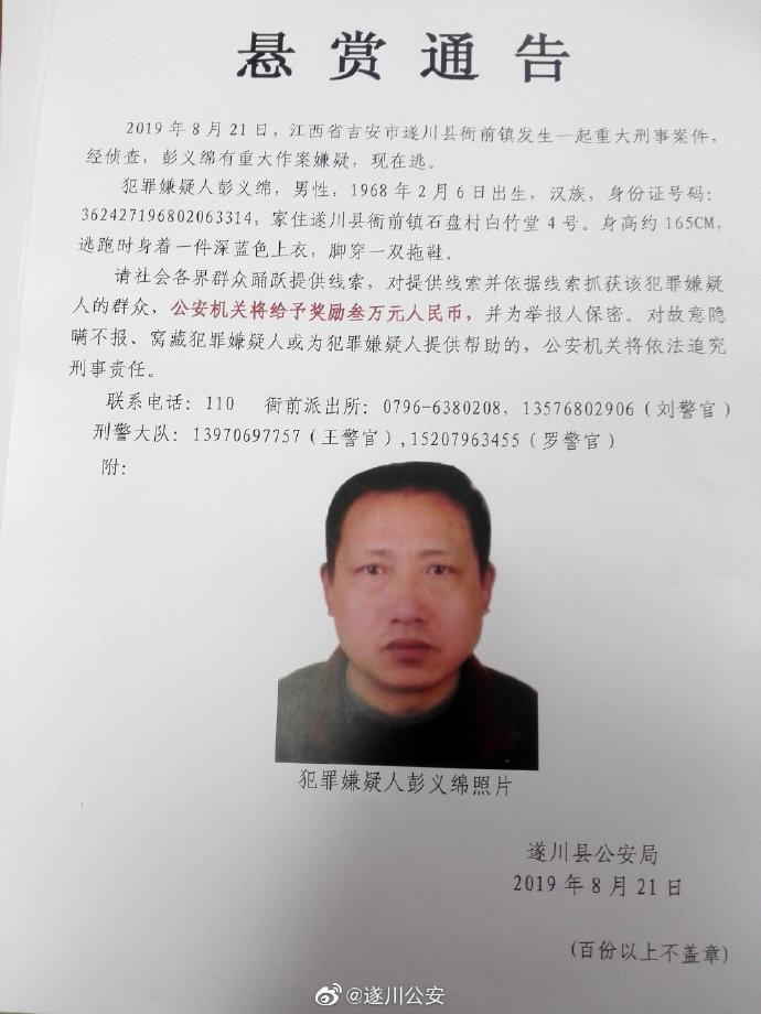 江西遂川发生一起重大刑事案件,警方悬赏3万元寻嫌疑人