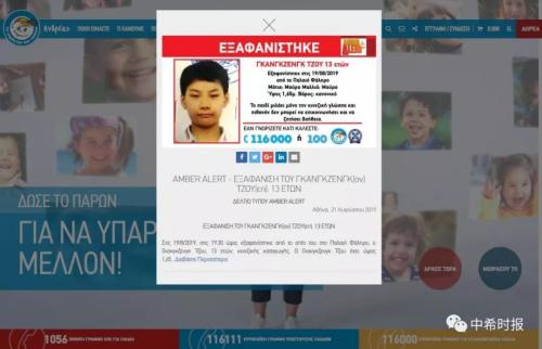 外媒:13岁中国男孩在雅典失踪 希腊发布安珀警报