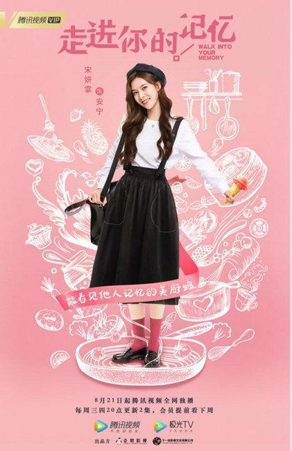宋妍霏《走进你的记忆》甜蜜开播 化身治愈系超能力女孩