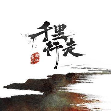 暗杠新作《千里行走》發行 草原風民謠獲認可