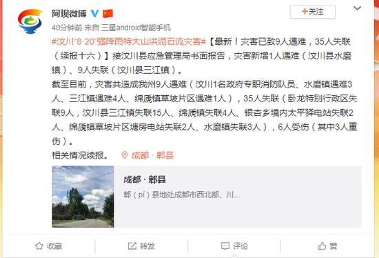 汶川山洪泥石流灾害已致9人遇难 35人失联