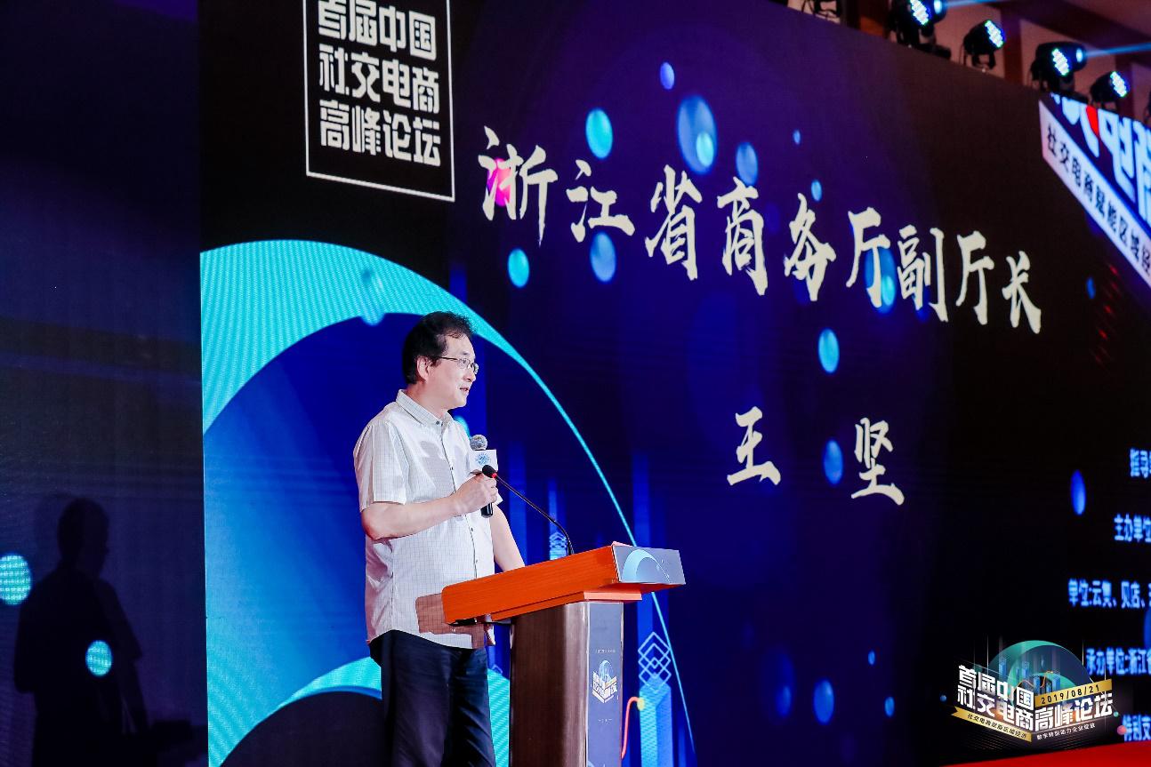 2019首届中国社交电商高峰论坛在杭州举行