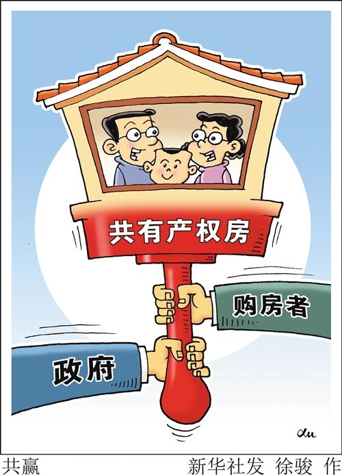 上海向非沪籍家庭供应共有产权房