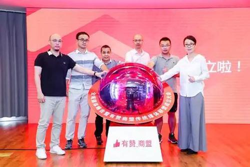 <b>全域媒体生态发展峰会·暨有赞商盟传统媒体成立大会在京举办</b>