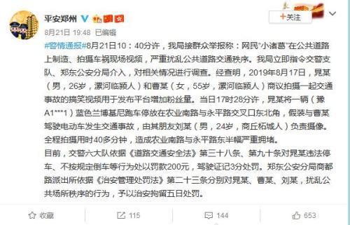 """""""网红""""开兰博基尼堵路摆拍车祸现场 警方:拘5日"""