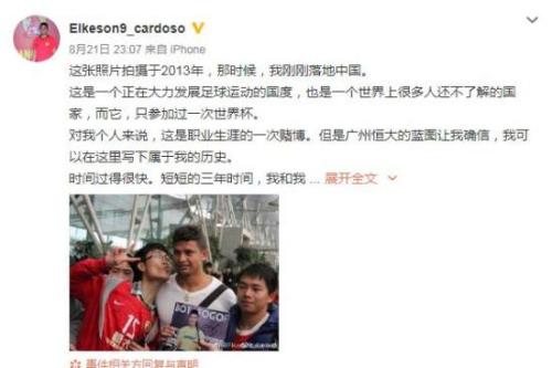 首位非华裔归化国脚艾克森:我是中国人
