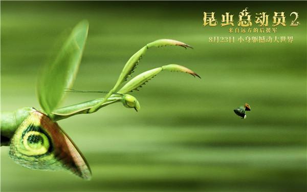 《昆虫总动员2》23日上映 萌虫美景治愈一夏