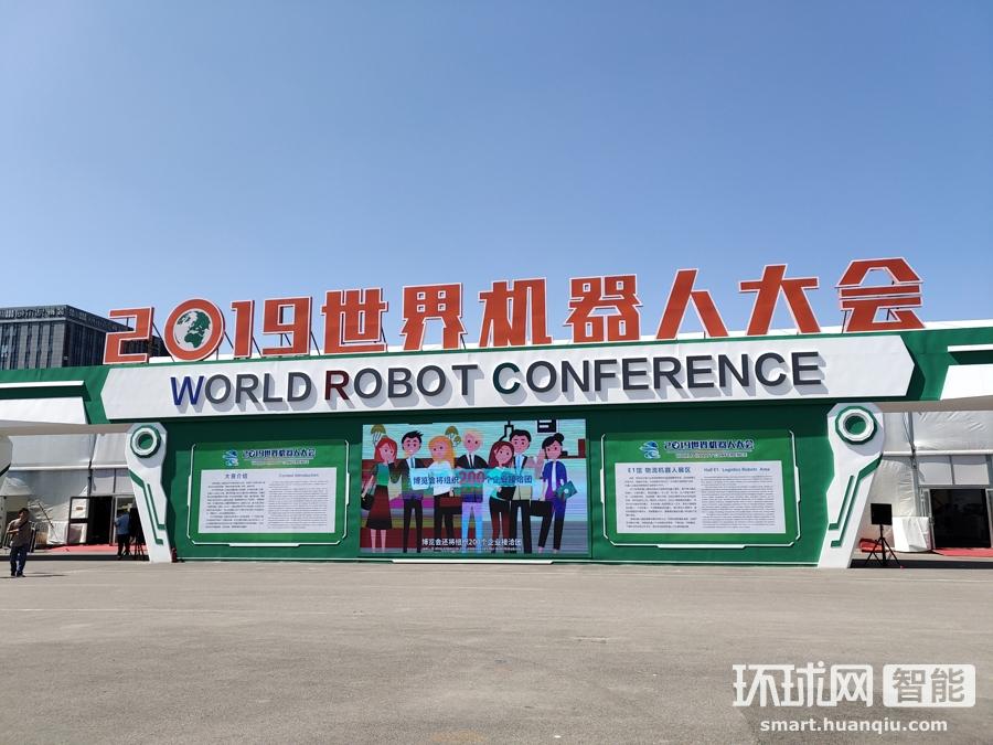 2019世界机器人大会开幕 上演机器人总动员
