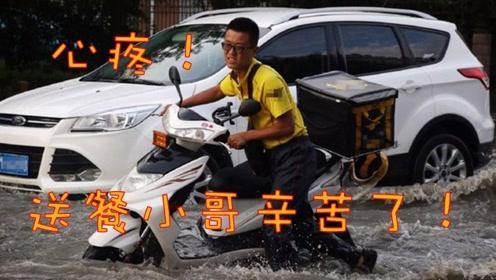 """美媒:中国的""""外卖小哥""""心中有火"""