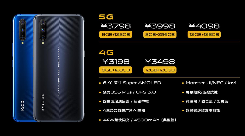 vivo首款5G旗舰iQOO Pro发布,5G手机进入3000元档