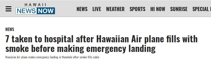 """夏威夷航空一客机舱内突然""""烟雾弥漫"""",紧急降落火奴鲁鲁"""