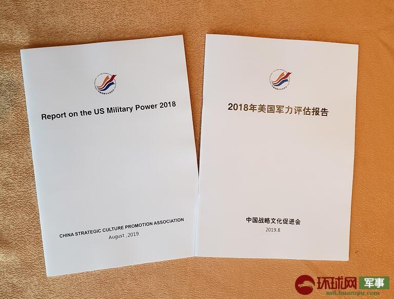中国民间智库第八次发表美国军力评估报告