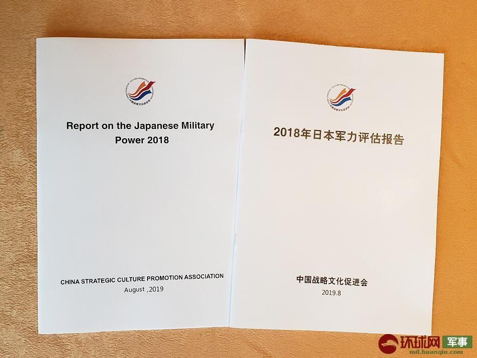 中国民间智库第八次发表日本军力评估报告