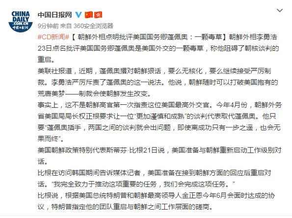 朝鲜外相点名批评美国国务卿蓬佩奥:一颗毒草