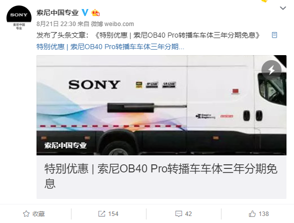 索尼通过微博促销卖车,三年分期免息,总价220万