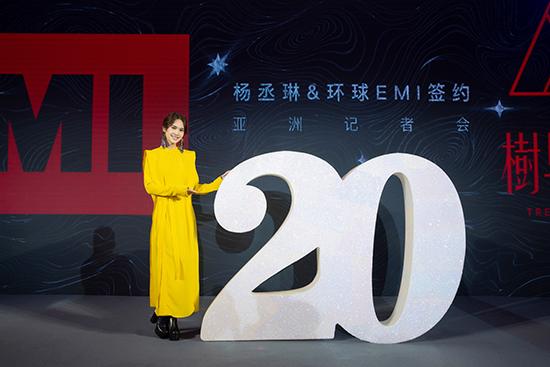 杨丞琳出道20年 签约环球EMI再登事业新高峰