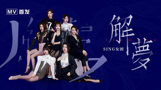 SING女团新专主打《解梦》MV上线