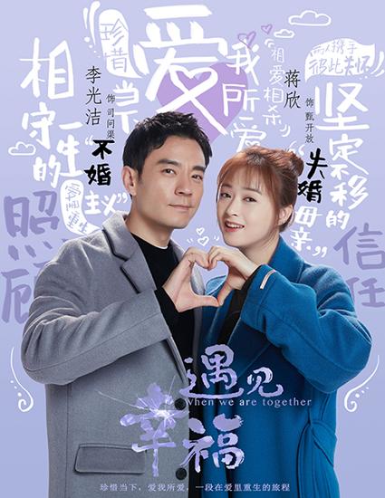 《遇见幸福》曝海报 蒋欣李光洁诠释新时代情感