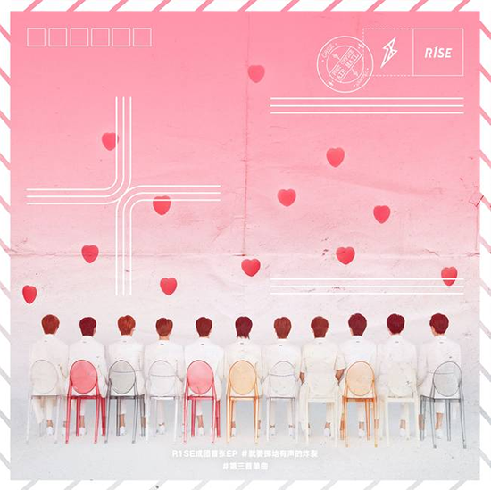 "R1SE单曲《十二》 ""逆应援""粉丝 感谢陪伴成长"