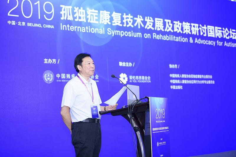 """2019""""孤独症康复技术发展及政策研讨国际论坛""""在京圆满举办"""